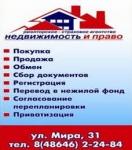 Недвижимость и право