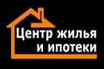 Центр жилья и ипотеки