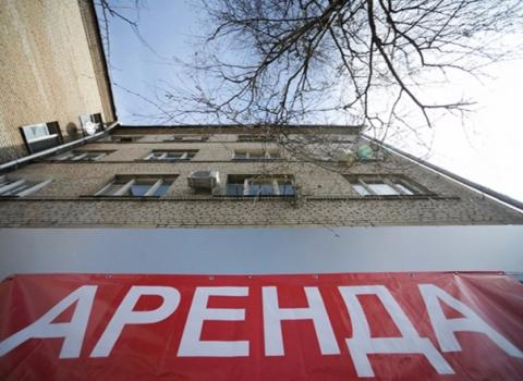 Аренда квартир в Москве: когда недвижимость становится «в тягость»