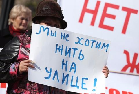 Россияне получат миллион за изъятую государством квартиру