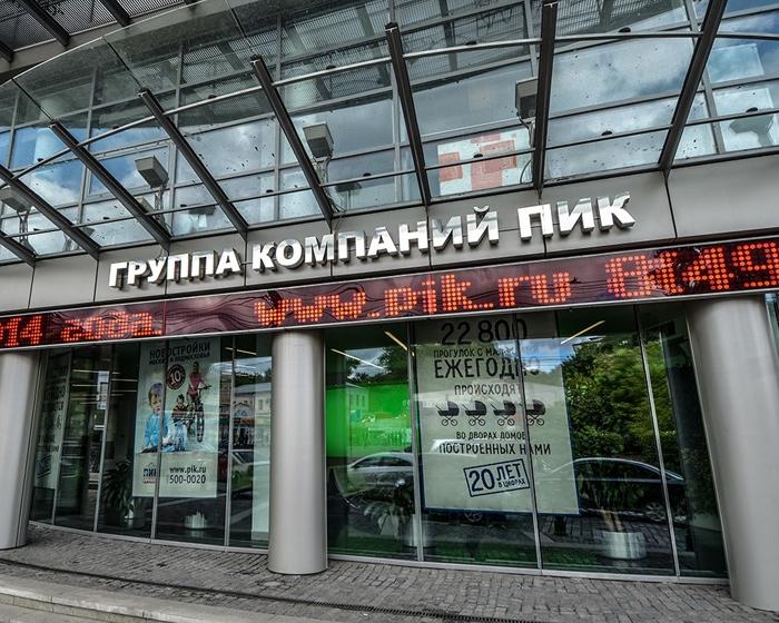 Компания ПИК планирует начать строительство жилья вПетербурге