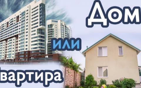 В чём преимущества строительства дома перед покупкой квартиры?