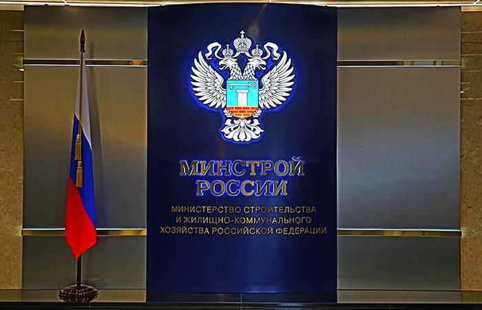 В Российской Федерации утвердили среднюю стоимость льготного жилья