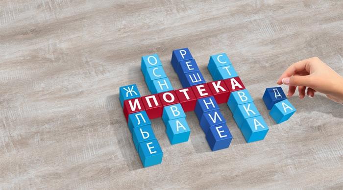 В России наступает год ипотеки