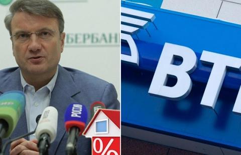 Российские банки снижают ипотечные ставки