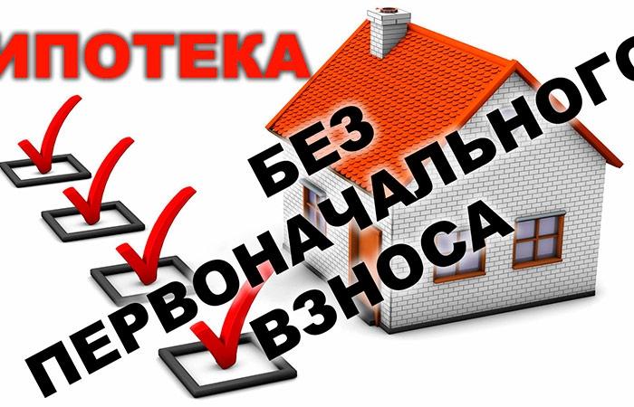 Неменее  30% граждан России  немогут оплатить 1-ый  взнос поипотеке
