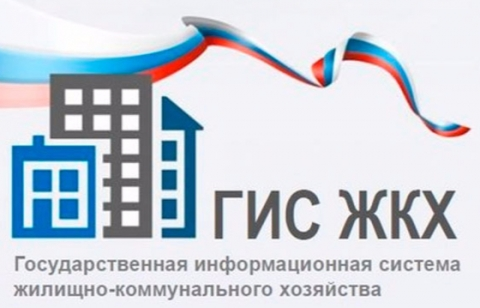 Россияне смогут не платить штрафы за коммунальные услуги при отсутствии выписки в ГИС ЖКХ