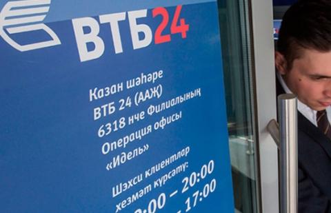 С 17 августа группа ВТБ снижает ипотечные ставки