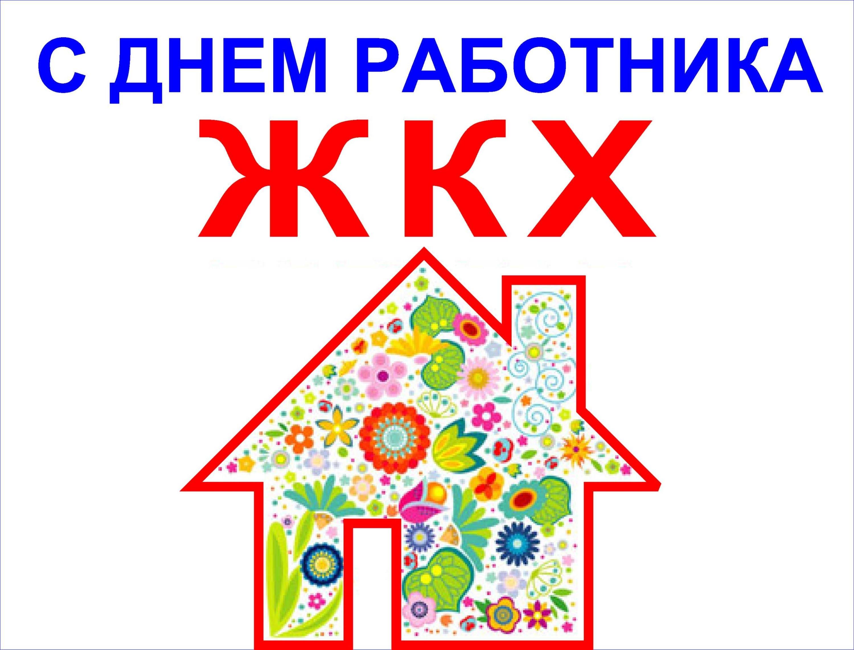 классических поздравление с профессиональным праздником жилищно-коммунального хозяйства салон