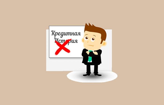 иркутск кредитная история
