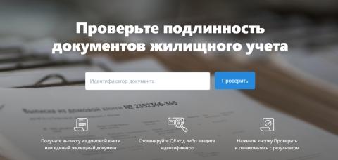Москвичи смогут безопасно купить жилье через онлайн-сервис